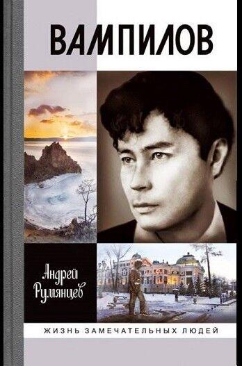 Книжный магазин Андрей Румянцев Книга «Вампилов» - фото 1