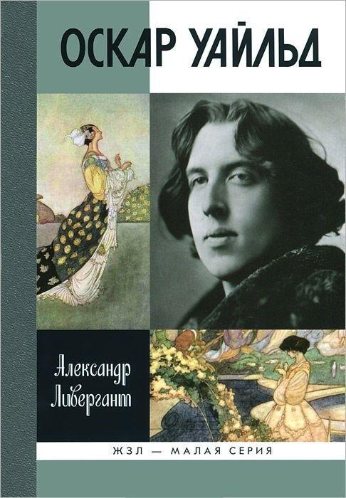 Книжный магазин Александр Ливергант Книга «Оскар Уайльд» - фото 1