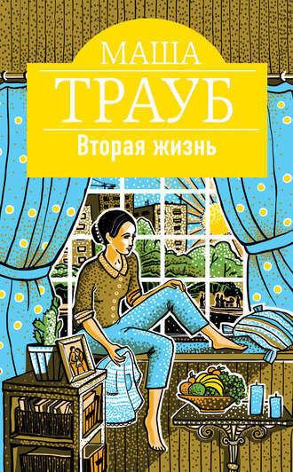Книжный магазин Маша Трауб Книга «Вторая жизнь» - фото 1