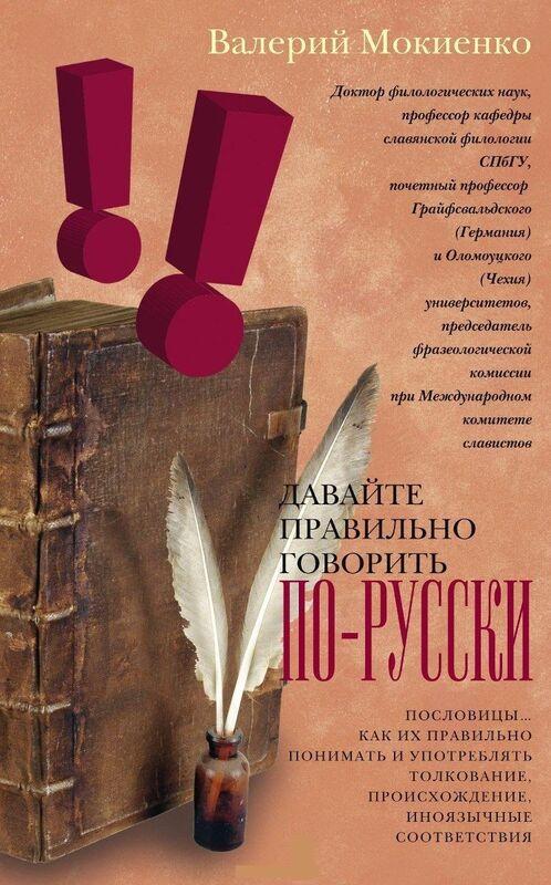 Книжный магазин Валерий Мокиенко Книга «Давайте правильно говорить по-русски! Пословицы… Как их правильно понимать и употреблять» - фото 1