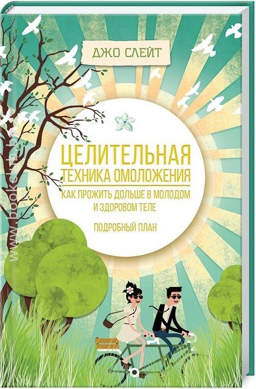 Книжный магазин Стейт Д. Книга «Целительная техника омоложения. Как прожить в более молодом и здоровом теле. Подробный план» - фото 1