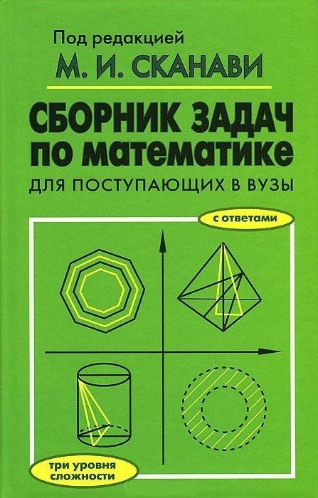 Книжный магазин М. И. Сканави Книга «Сборник задач по математике для поступающих в вузы» - фото 1