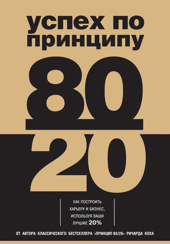 Книжный магазин Р. Кох Книга «Успех по принципу 80/20. Как построить карьеру и бизнес, используя ваши лучшие 20%» - фото 1