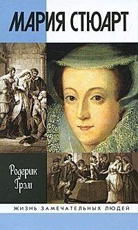 Книжный магазин Родерик Грэм Книга «Мария Стюарт» - фото 1
