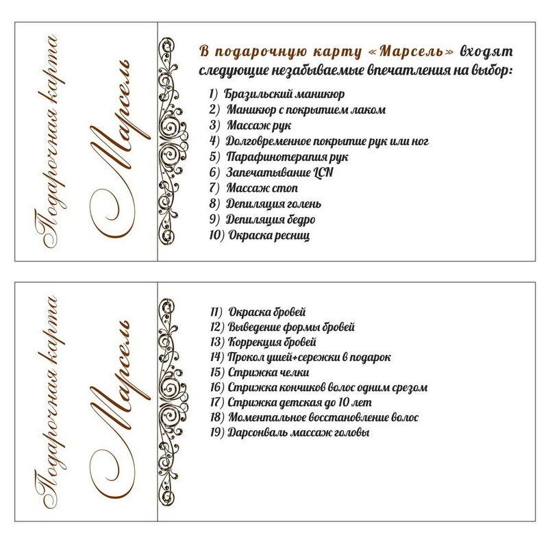 Магазин подарочных сертификатов Марсель Подарочная карта «Марсель» с 19 незабываемыми впечатлениями на выбор от салона - фото 2
