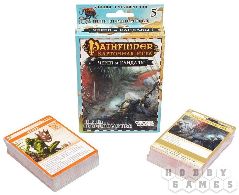 Магазин настольных игр Hobby World Настольная игра «Pathfinder. Карточная игра: Череп и Кандалы. Колода приключения «Цена вероломства» - фото 7