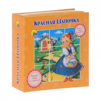 Книжный магазин Шарль Перро Книга «Красная шапочка»  Собираем сказку из кубиков. - фото 1