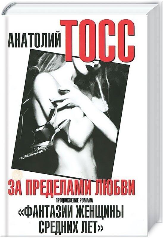Книжный магазин Тосс А. Книга «За пределами любви» - фото 1