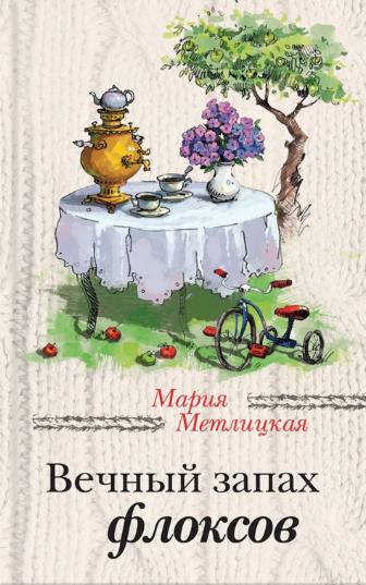 Книжный магазин Мария Метлицкая Книга «Вечный запах флоксов» - фото 1