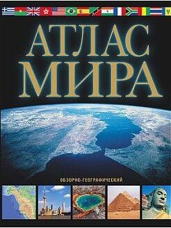 Книжный магазин АСТ Книга «Атлас мира обзорно-географический» - фото 1