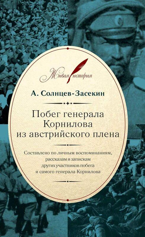 Книжный магазин А. Солнцев-Засекин Книга «Побег генерала Корнилова из австрийского плена» - фото 1