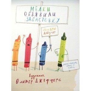 Книжный магазин Дрю Дэйуолт Книга «Мелки объявили забастовку» - фото 1