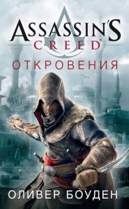 Книжный магазин Оливер Боуден Книга «Assassin's Creed. Откровения» - фото 1