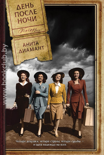 Книжный магазин Диамант А. Книга «День после нoчи» - фото 1