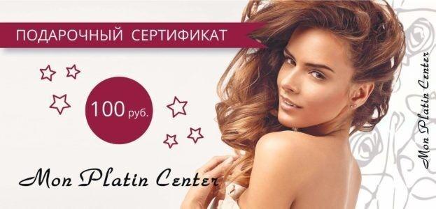 Магазин подарочных сертификатов Mon Platin Подарочные сертификаты - фото 3