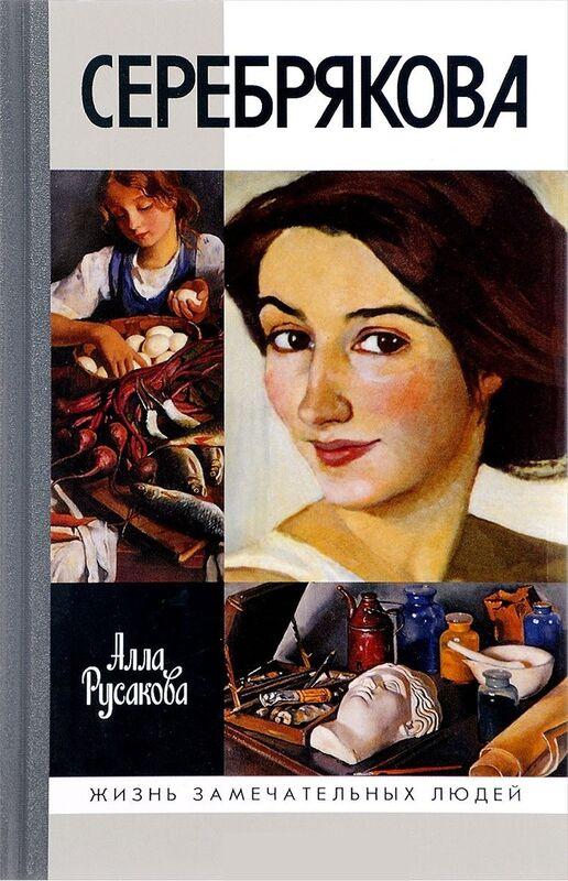 Книжный магазин Алла Русакова Книга «Зинаида Серебрякова» - фото 1