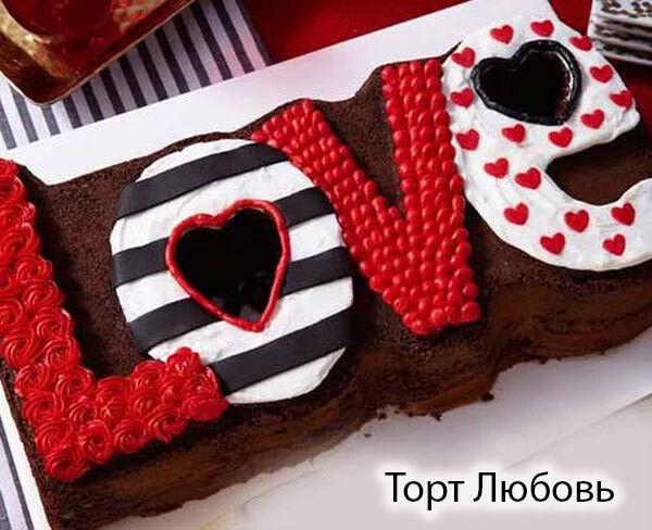 Торт Tortas Торт «Любовь» - фото 1