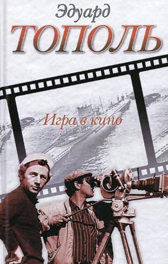 Книжный магазин Тополь Э.В. Книга «Игра в кино» - фото 1