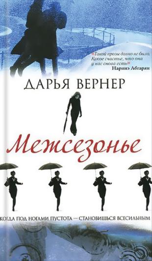 Книжный магазин Вернер Д. Книга «Межсезонье» - фото 1