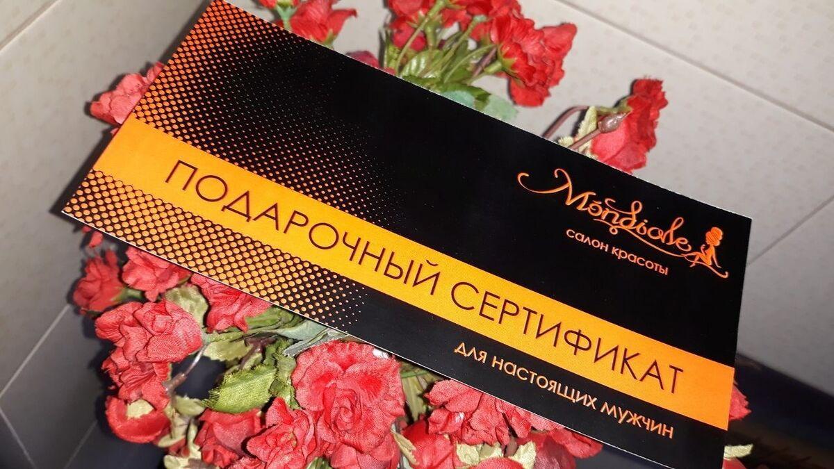 Магазин подарочных сертификатов Mondiale Подарочный сертификат - фото 2