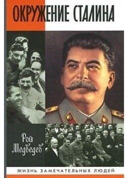 Книжный магазин Р. А. Медведев Книга «Окружение Сталина» - фото 1