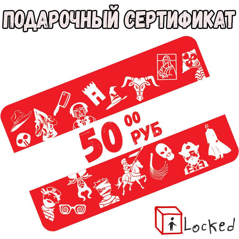 Подарок на Новый год iLocked Подарочный сертификат номиналом 50 руб. на квест - фото 1