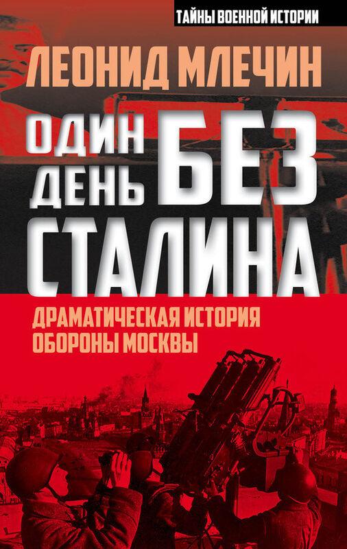 Книжный магазин Л. Млечин Книга «Один день без Сталина. Драматическая история обороны Москвы» - фото 1