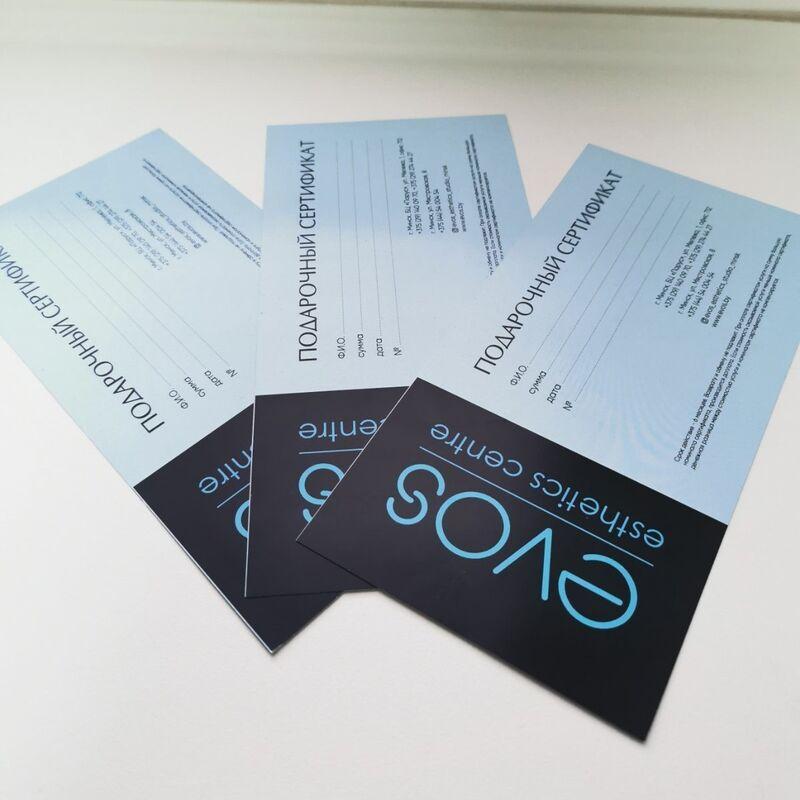 Магазин подарочных сертификатов Evos Esthetics Centre Подарочный сертификат - фото 2