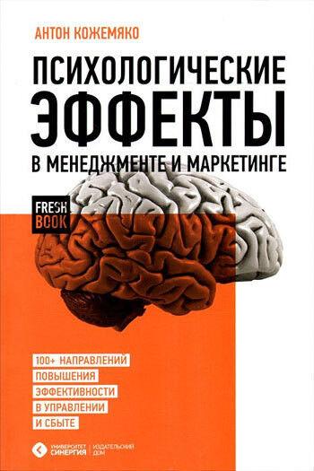 Книжный магазин Антон Кожемяко Книга «Психологические эффекты в менеджменте и маркетинге» - фото 1