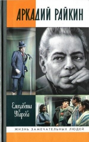 Книжный магазин Елизавета Уварова Книга «Аркадий Райкин» - фото 1