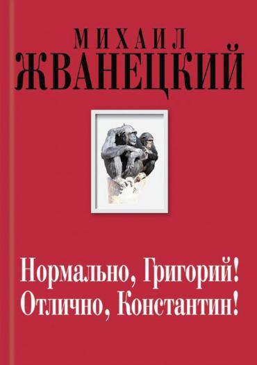 Книжный магазин Жванецкий М. Книга «Нормально, Григорий! Отлично, Константин!» - фото 1