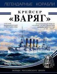 Книжный магазин Ф. Лисицын Книга «Крейсер «Варяг» - фото 1