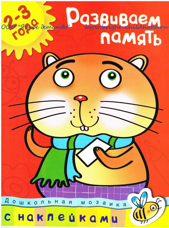 Книжный магазин О. Земцова Книга «Развиваем память» 2-3 года. - фото 1