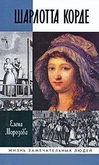 Книжный магазин Елена Морозова Книга «Шарлотта Корде» - фото 1