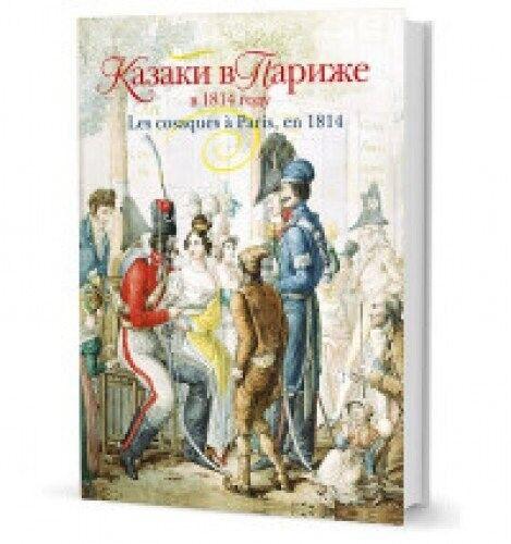 Книжный магазин В. Безотосный, Е. Иткина Книга «Казаки в Париже в 1814 году» - фото 1