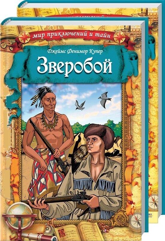 Книжный магазин Дж.Ф. Купер, Б. Стокер Комплект из 2 книг «Зверобой» + «Дракула» - фото 1