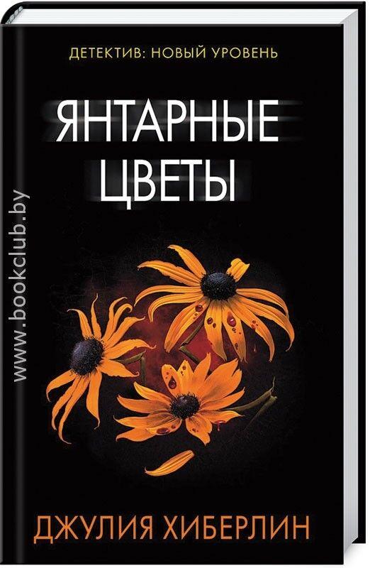 Книжный магазин Хиберлин Дж. Книга «Янтарные цветы» - фото 1
