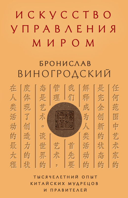 Книжный магазин Б. Виногродский Книга «Искусство управления миром» - фото 1