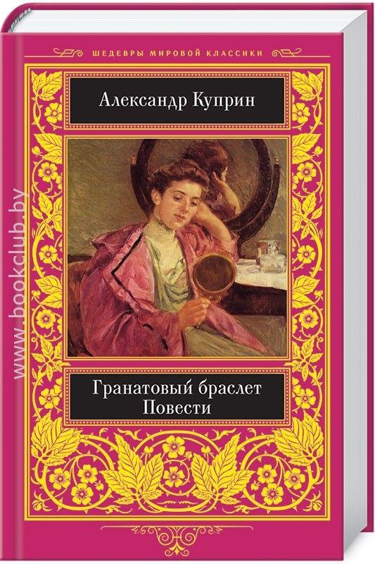 Книжный магазин Александр Куприн Книга «Гранатовый браслет. Повести» - фото 1