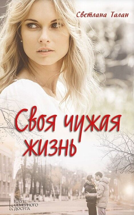 Книжный магазин Светлана Талан Книга «Своя чужая жизнь» - фото 1