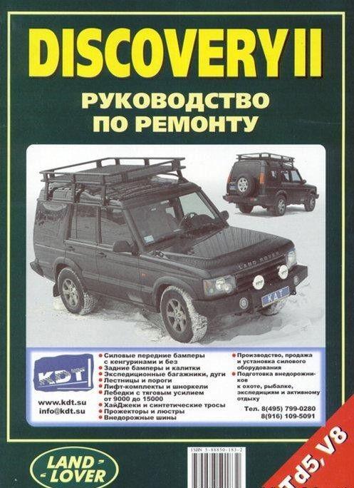 Книжный магазин Легион Пособие по ремонту и эксплуатации Land Rover Discovery II с 1998-2004 г. бензин / дизель - фото 1