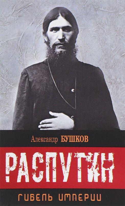 Книжный магазин Александр Бушков Книга «Распутин. Гибель империи» - фото 1