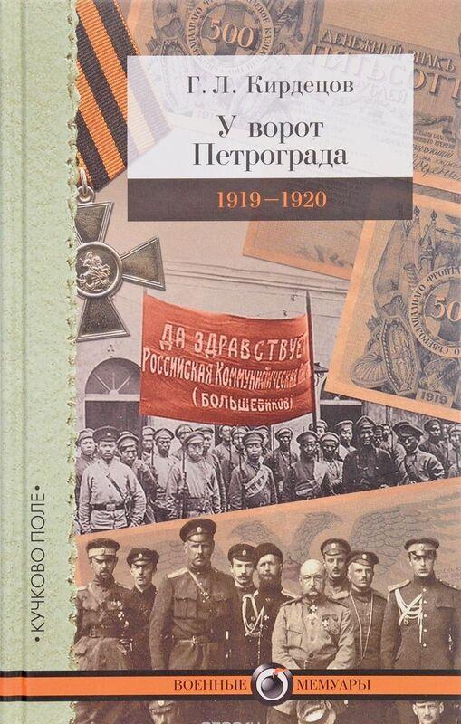Книжный магазин Григорий Кирдецов Книга «У ворот Петрограда. 1919-1920» - фото 1