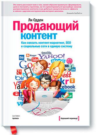 Книжный магазин Ли Одден Книга «Продающий контент. Как связать контент-маркетинг, SEO и социальные сети в единую систему» - фото 1