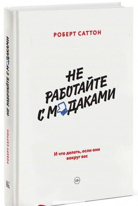 Книжный магазин Роберт Саттон Книга «Не работайте с м_даками. И что делать если они вокруг вас» - фото 1
