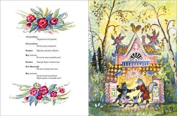 Книжный магазин Самуил Маршак Книга «Кошкин дом!» - фото 3