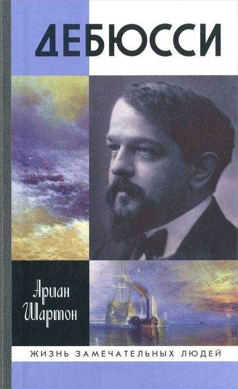 Книжный магазин Ариан Шартон Книга «Дебюсси» - фото 1