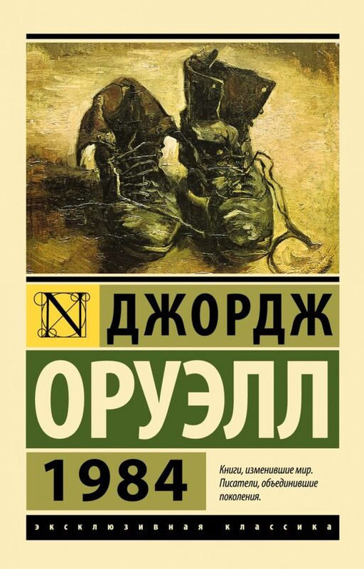 Книжный магазин Джордж Оруэлл Книга «1984» - фото 1
