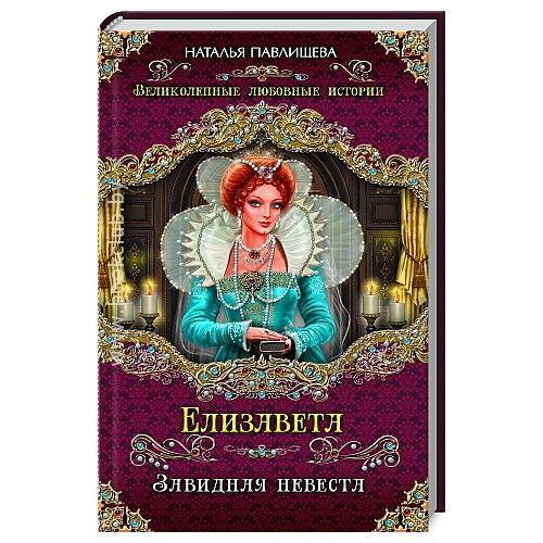 Книжный магазин Н. Павлищева Книга «Елизавета. Завидная невеста» - фото 1