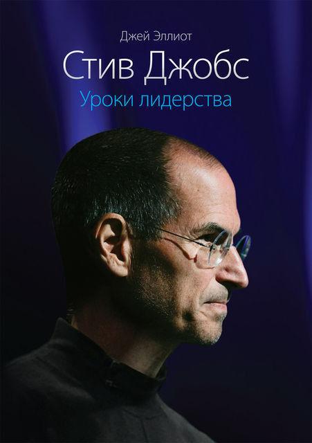 Книжный магазин Джей Эллиот Книга «Стив Джобс. Уроки лидерства» - фото 1